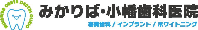 【公式】みかりば・小幡歯科医院|埼玉県狭山市