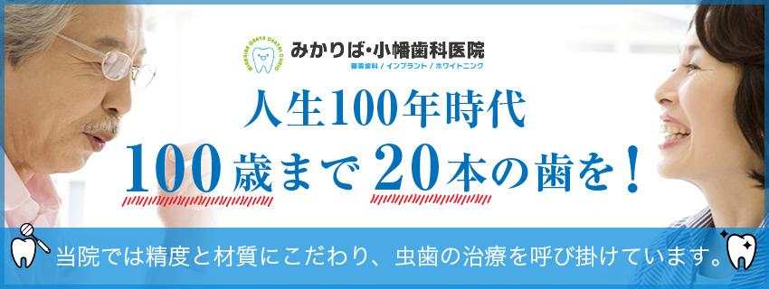 人生100年時代。100歳まで20本の歯を!