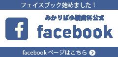 フェイスブックページバナー